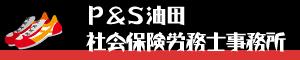 P&S油田社会保険労務士事務所