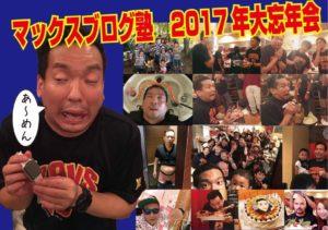 昨日はマックスブログ塾の忘年会プチートデイ!